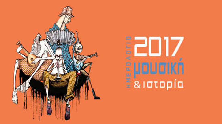 Ημερολόγιο 2017 &#8211; Μουσική &#038; ιστορία <br/><span>σε συνεργασία με το Νόστιμον Ήμαρ</span>