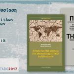 Βιβλιοπαρουσίαση</br> <span>Η κρίση του χρηματοπιστωτικού καπιταλισμού και το τέλος των θεσμικών αυταπατών δύο βιβλία από τις εκδόσεις Α/συνεχεια και τις εκδόσεις futura </span>