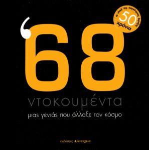 Ειδική προσφορά: 12 ευρώ το βιβλίο για τον Μάη του '68